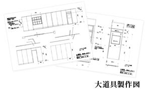 大道具製作図製作