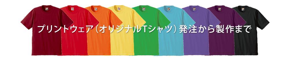 プリントウェア(オリジナルTシャツ)発注から製作まで