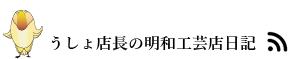 うしょ店長明和工芸店ブログ